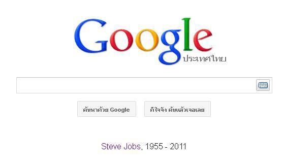 Google ไว้อาลัย Steve Jobs=
