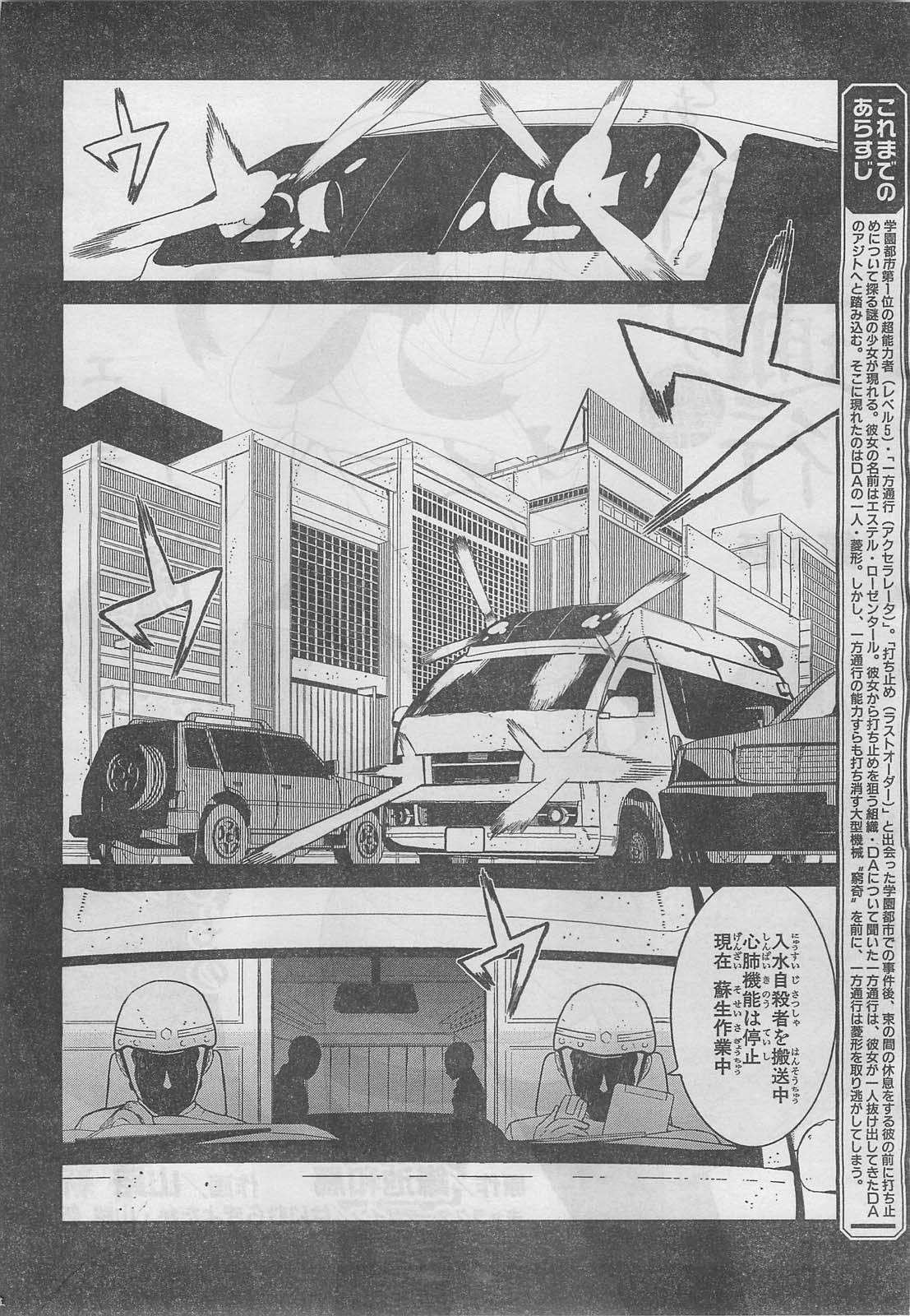 Toaru kagaku no accelerator 03 195254287556d1f275b1039dc325cd21bacec887