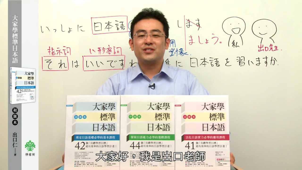 出口仁老師(大家學標準日本語)初中高級3DVD