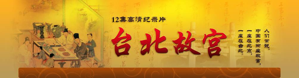 《台北故宮》共12集(13.6GB)