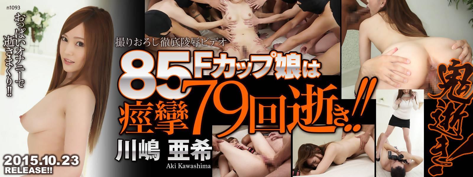 【MEGA】加勒比006惡魔玩具按摩棒~瀧川愛莉