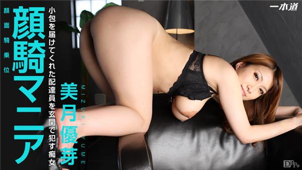 【MEGA】天然素人色白美乳素人身體檢查~葵夙莎