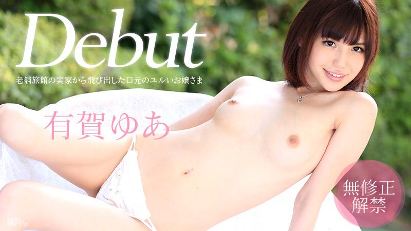 【MEGA】加勒比021來自老舖旅館年輕美女子~有賀茜