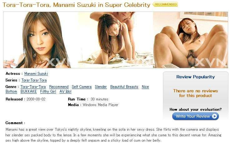Manami Suzuki in Super Celebrity