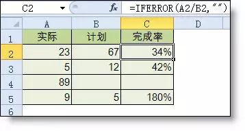 工作中最常用Excel函数公式大全