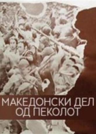 Makedonski deo pakla 1971 WEBDL  By ExYuSubs