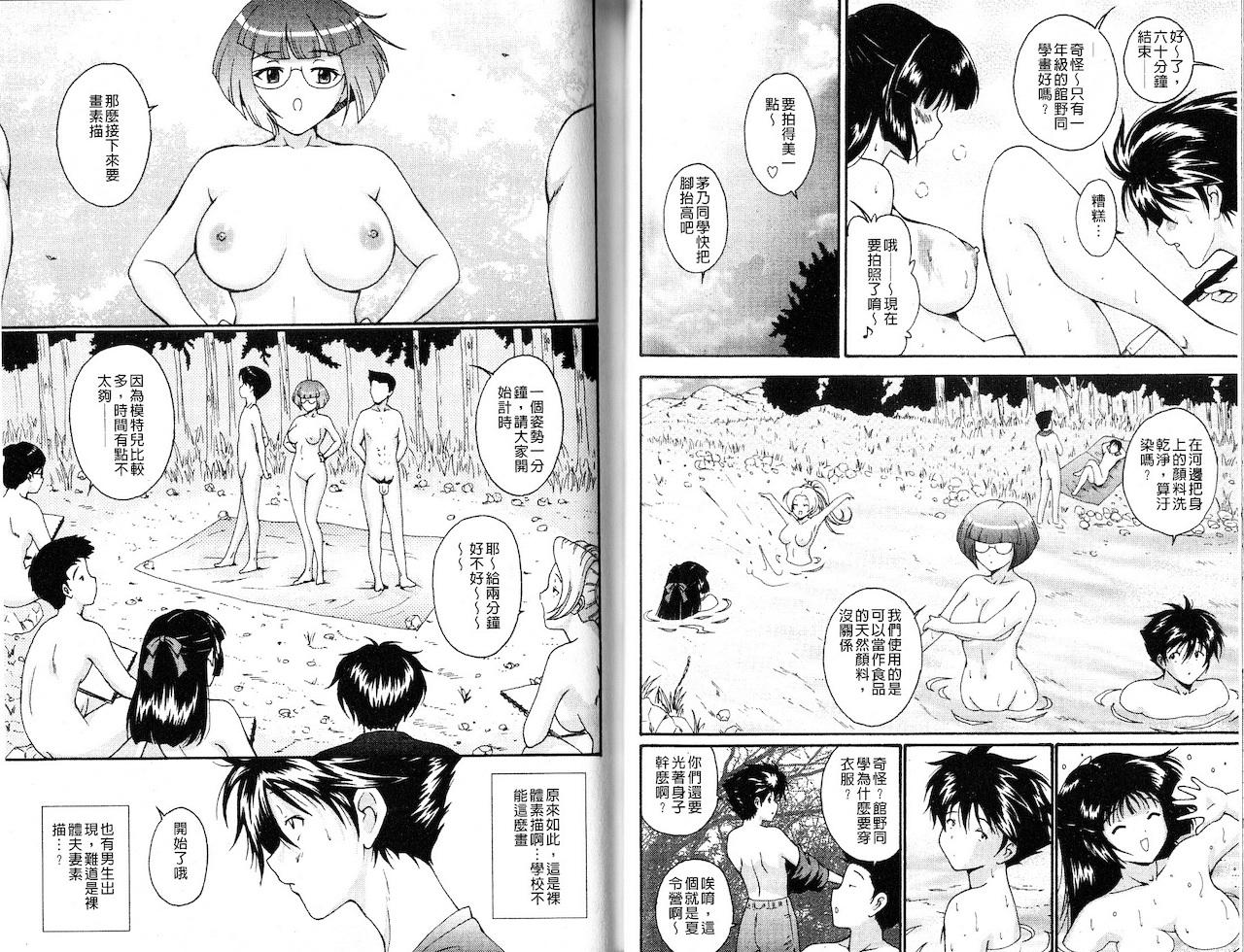[中文H漫畫]因為模特兒比較多,時間有點不太夠..........