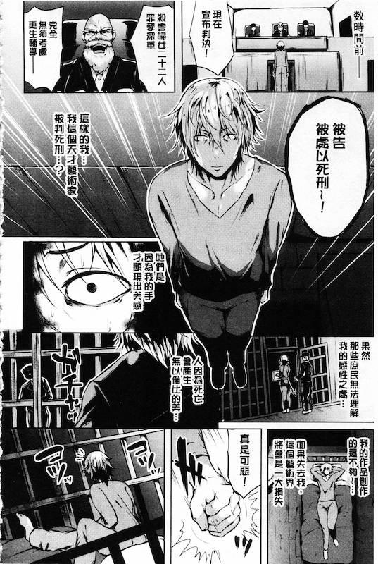 【18x】[春日まゆ]絶望の天使さま絕望的天使V2