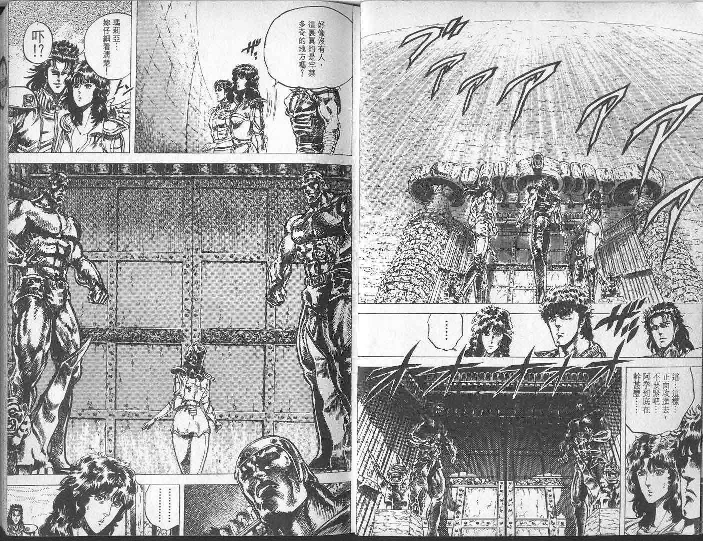 [原哲夫][北斗之拳][第01-27集(完)]