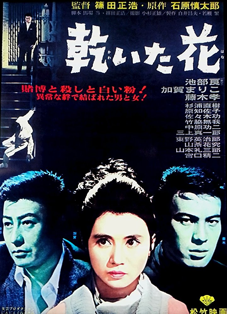 Pale Flower 1964 JAPANESE 1080p BluRay H264 AAC-VXT