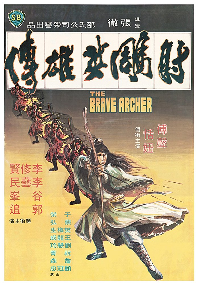 The Brave Archer 1977 CHINESE 720p BluRay H264 AAC-VXT