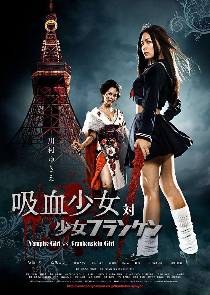Vampire Girl Vs Frankenstein Girl 2009 JAPANESE BRRip XviD MP3-VXT
