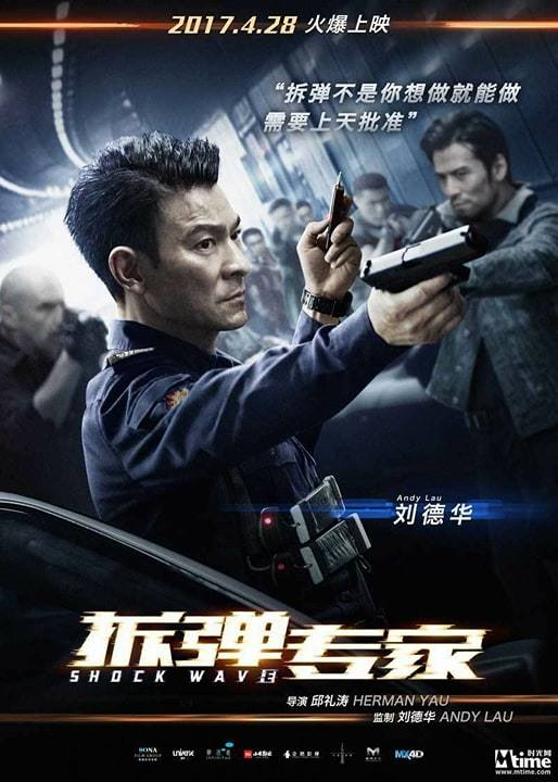 Shock Wave 2017 CHINESE 720p BluRay H264 AAC-VXT