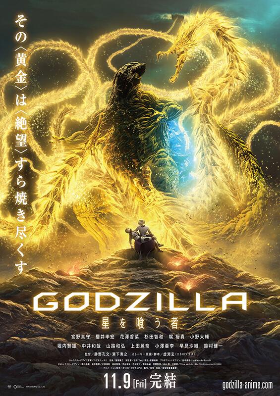 Godzilla The Planet Eater 2018 JAPANESE DUAL-AUDIO JPN-ENG 720p 10bit WEBRip 6CH x265 HEVC-PSA