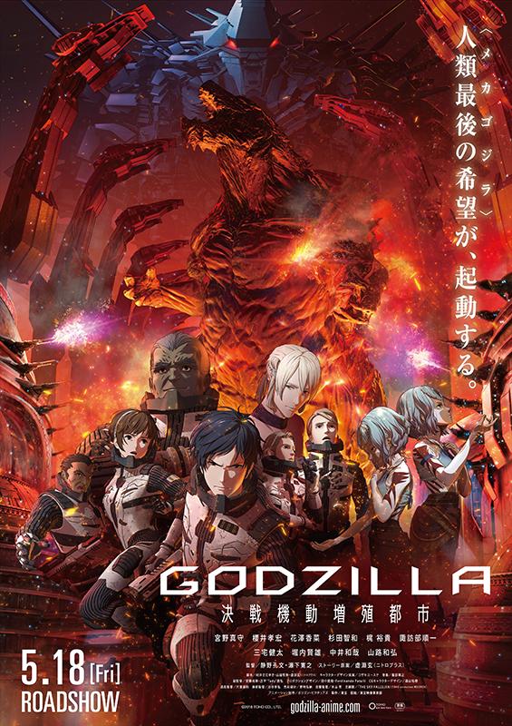 Godzilla City on the Edge of Battle 2018 720p NF WEB-DL MkvCage