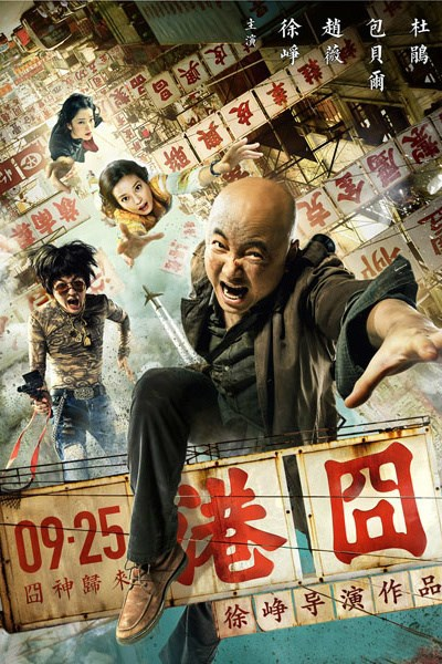 Lost in Hong Kong 2015 CHINESE BRRip XviD MP3-VXT