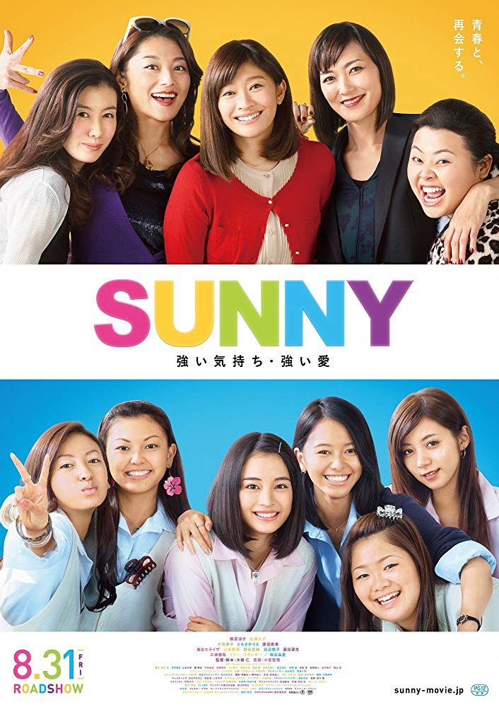 Sunny Our Hearts Beat Together 2018 JAPANESE 720p BluRay H264 AAC-VXT