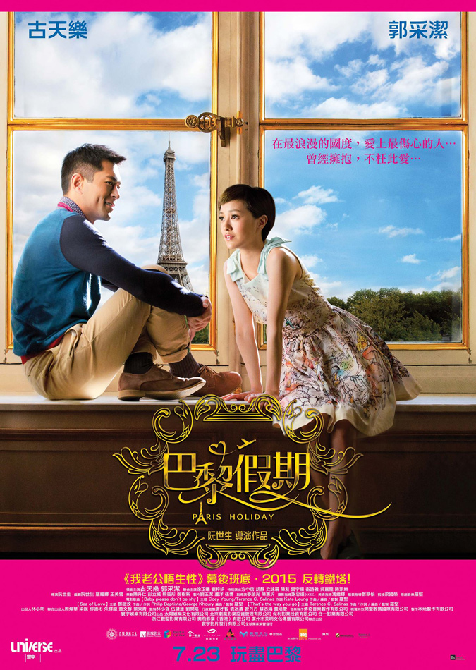 Paris Holiday 2015 CHINESE BRRip XviD MP3-VXT