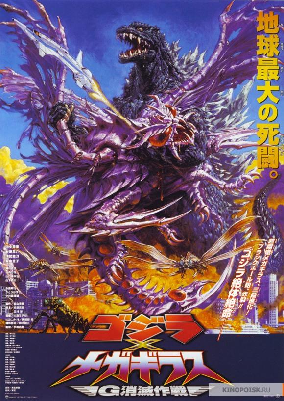 Godzilla vs Megaguirus 2000 JAPANESE BRRip XviD MP3-VXT