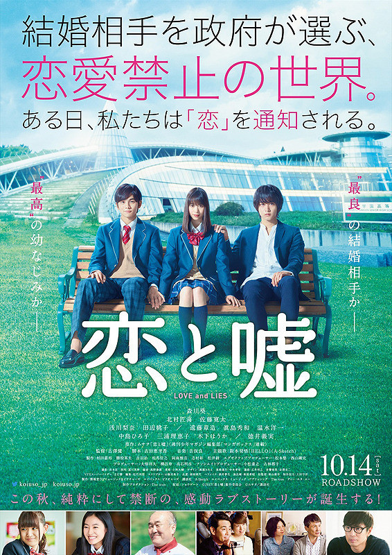 Love and Lies 2017 JAPANESE 1080p BluRay H264 AAC-VXT