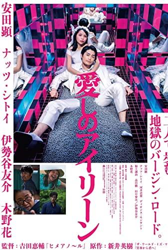 Itoshi no Irene (2018) [720p] [BluRay] [YTS MX]